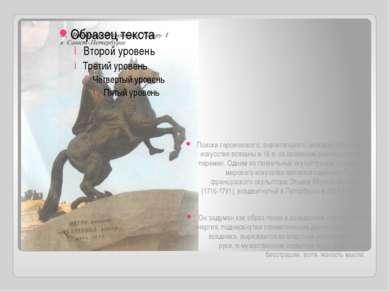 Поиски героического, значительного, монументального в искусстве всязаны в 18 ...