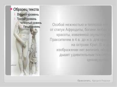 Особой нежностью и теплотой веет от статуи Афродиты, богини любви и красоты, ...