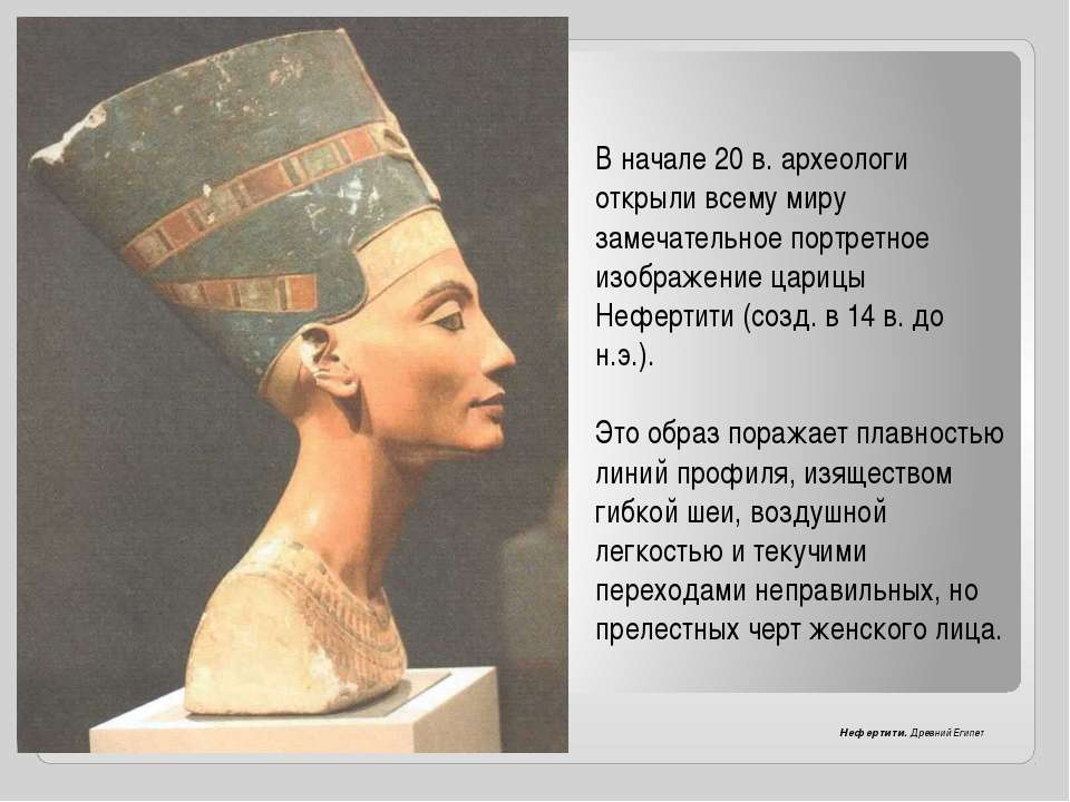 В начале 20 в. археологи открыли всему миру замечательное портретное изображе...