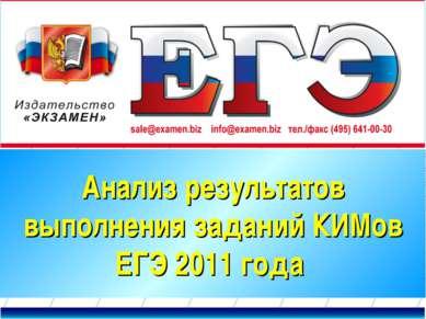 Анализ результатов выполнения заданий КИМов ЕГЭ 2011 года