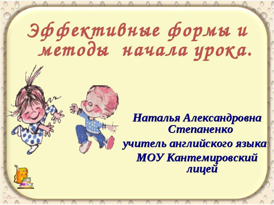 Эффективные формы и методы начала урока. Наталья Александровна Степаненко учи...
