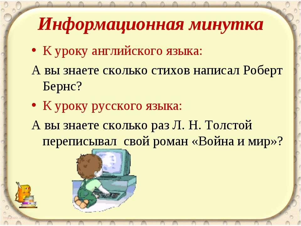 Информационная минутка К уроку английского языка: А вы знаете сколько стихов ...