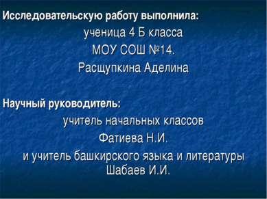 Исследовательскую работу выполнила: ученица 4 Б класса МОУ СОШ №14. Расщупкин...