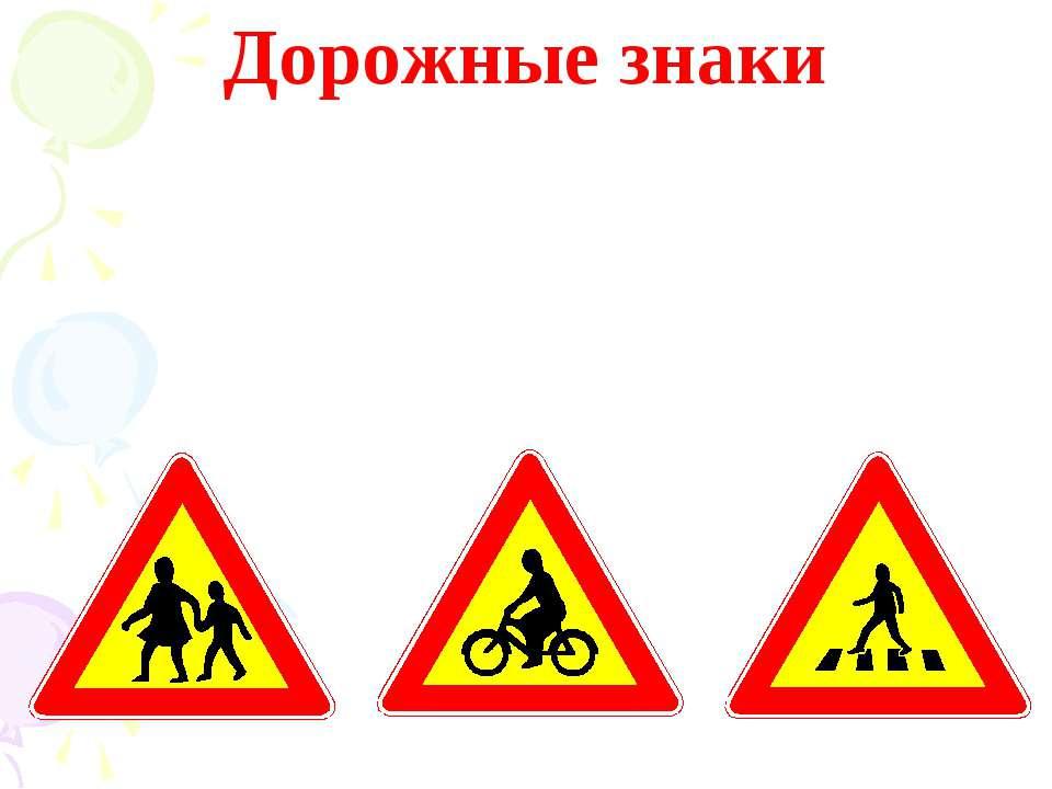 Дорожные знаки