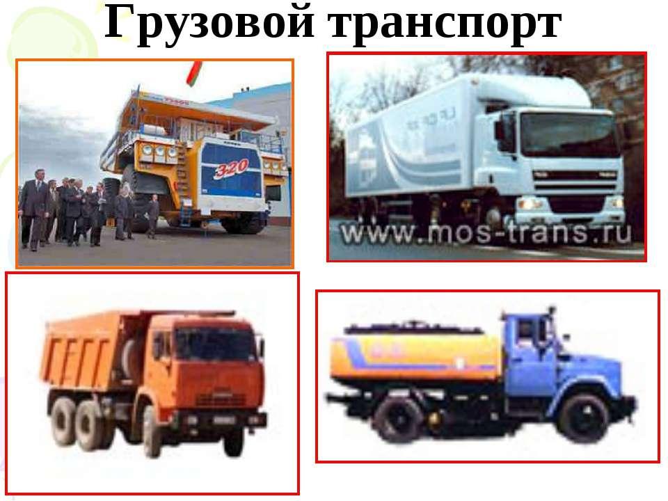 Грузовой транспорт