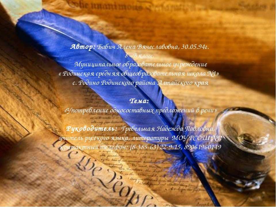 Автор: Бабич Алена Вячеславовна, 30.05.94г. 8 –В класс, Муниципальное образов...