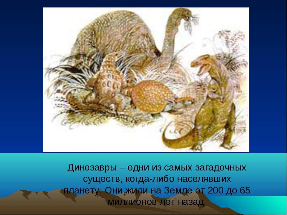 Динозавры – одни из самых загадочных существ, когда-либо населявших планету. ...