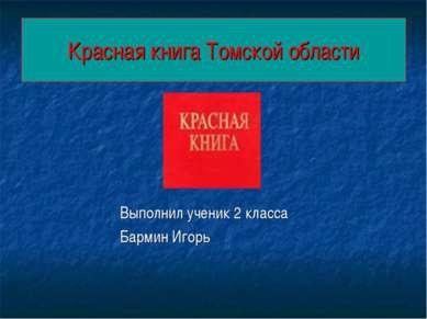 Красная книга Томской области Выполнил ученик 2 класса Бармин Игорь