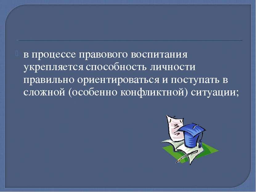 в процессе правового воспитания укрепляется способность личности правильно ор...