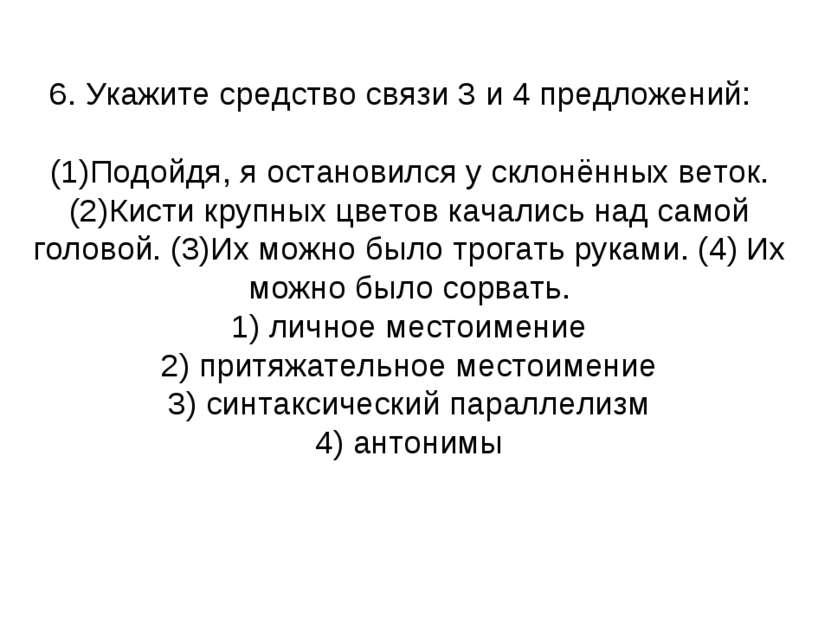 6. Укажите средство связи 3 и 4 предложений: (1)Подойдя, я остановился у скло...