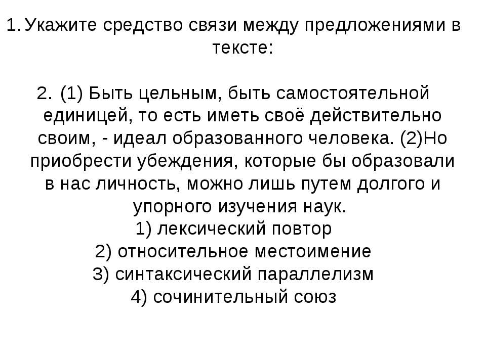 Укажите средство связи между предложениями в тексте: (1) Быть цельным, быть с...