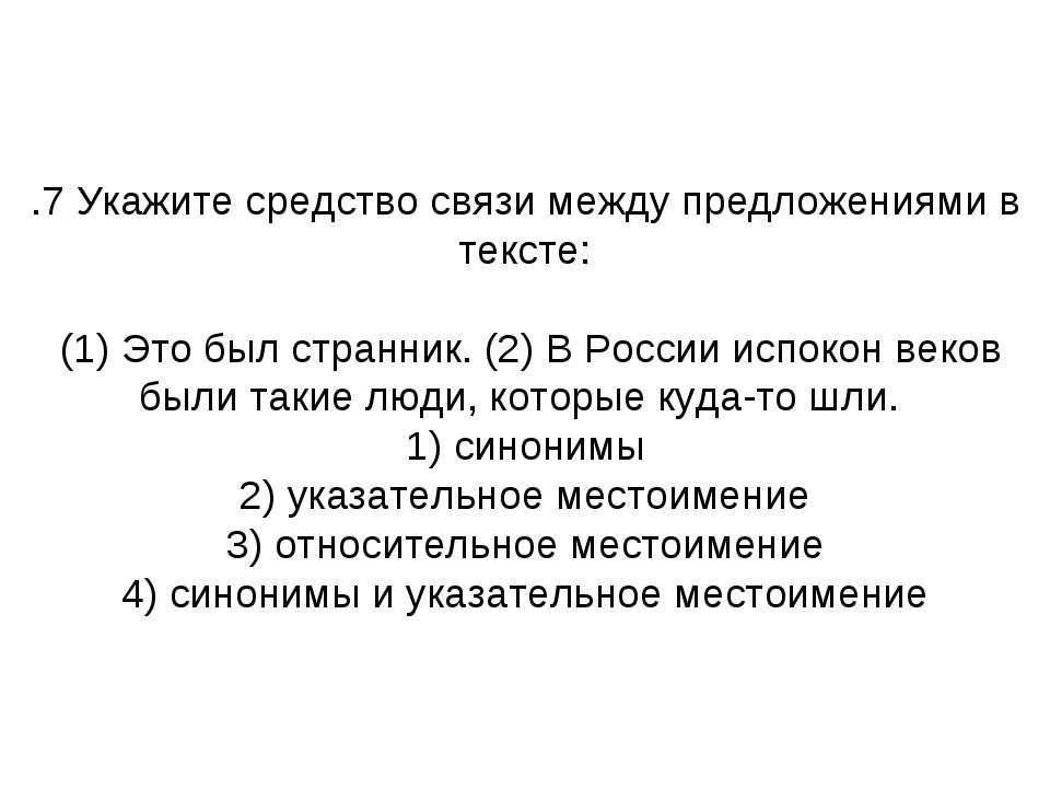 .7 Укажите средство связи между предложениями в тексте: (1) Это был странник....
