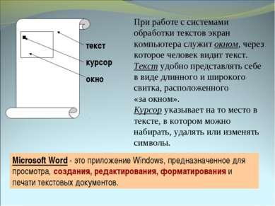При работе с системами обработки текстов экран компьютера служит окном, через...