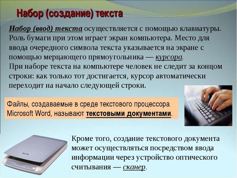 Набор (создание) текста Файлы, создаваемые в среде текстового процессора Micr...