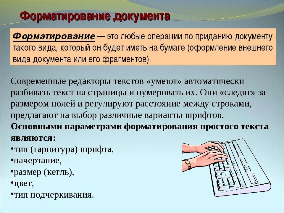 Форматирование документа Форматирование — это любые операции по приданию доку...