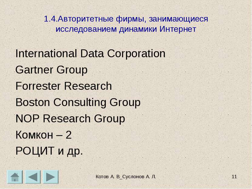 Котов А. В_Суслонов А. Л. * 1.4.Авторитетные фирмы, занимающиеся исследование...