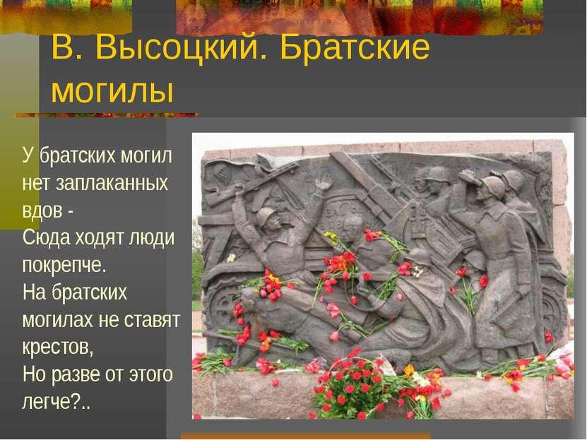 В. Высоцкий. Братские могилы У братских могил нет заплаканных вдов - Сюда ход...
