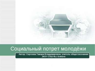Социальный потрет молодёжи Автор: Сергеева Тамара Владимировна, учитель общес...