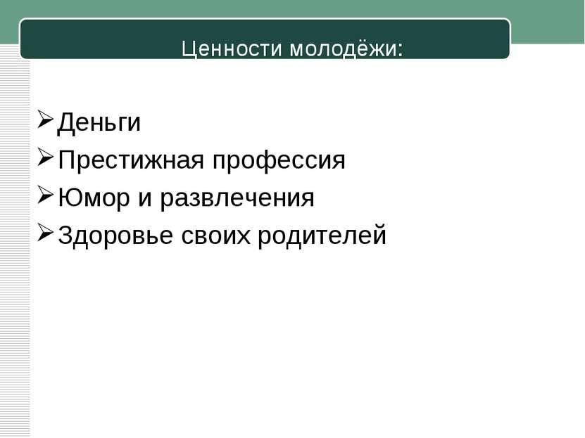 Ценности молодёжи: Деньги Престижная профессия Юмор и развлечения Здоровье св...