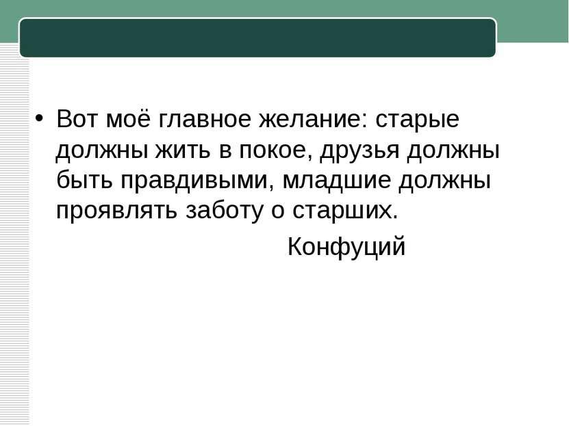 Вот моё главное желание: старые должны жить в покое, друзья должны быть правд...
