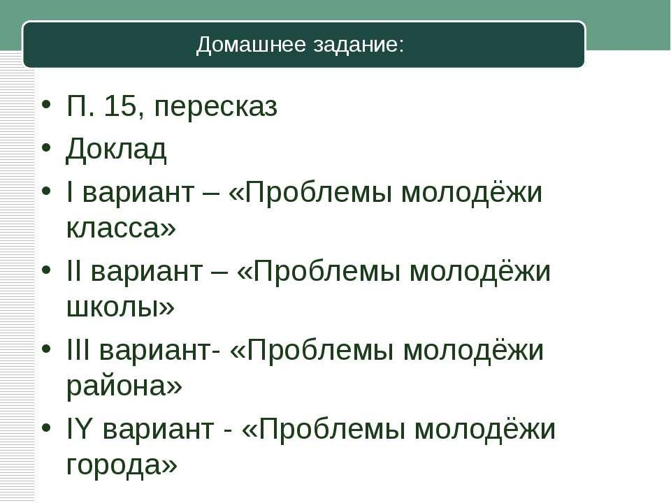 Домашнее задание: П. 15, пересказ Доклад I вариант – «Проблемы молодёжи класс...