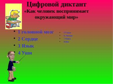 Цифровой диктант «Как человек воспринимает окружающий мир» 1 головной мозг 2 ...