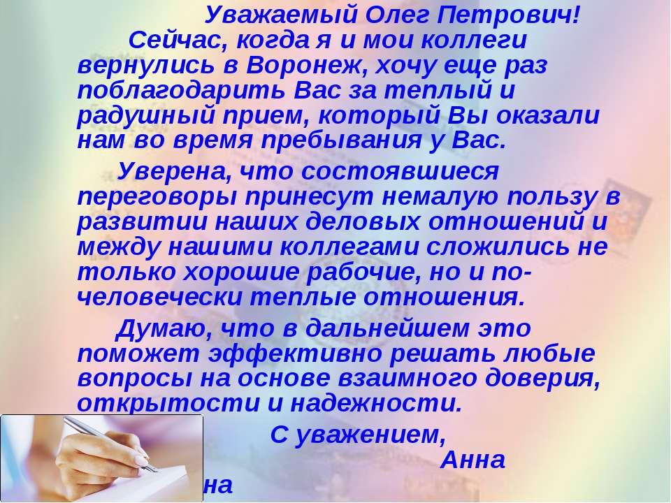 Уважаемый Олег Петрович! Сейчас, когда я и мои коллеги вернулись в Воронеж, х...