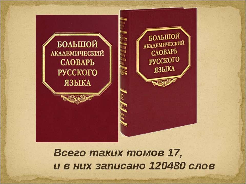 Всего таких томов 17, и в них записано 120480 слов