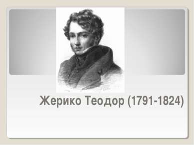 Жерико Теодор (1791-1824)