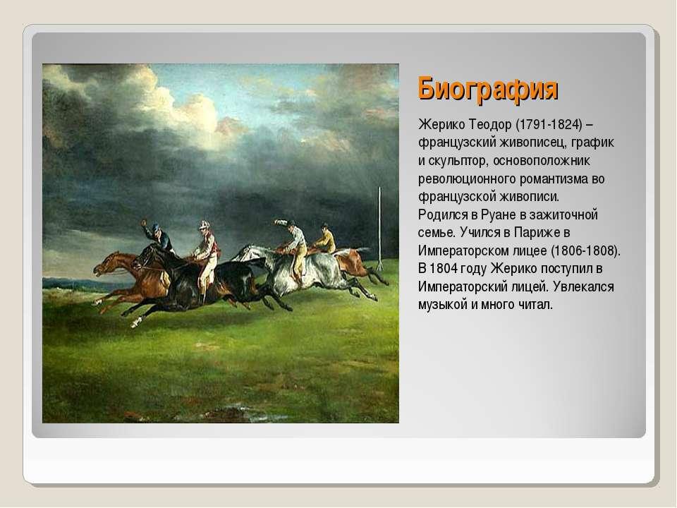 Биография Жерико Теодор (1791-1824) – французский живописец, график и скульпт...
