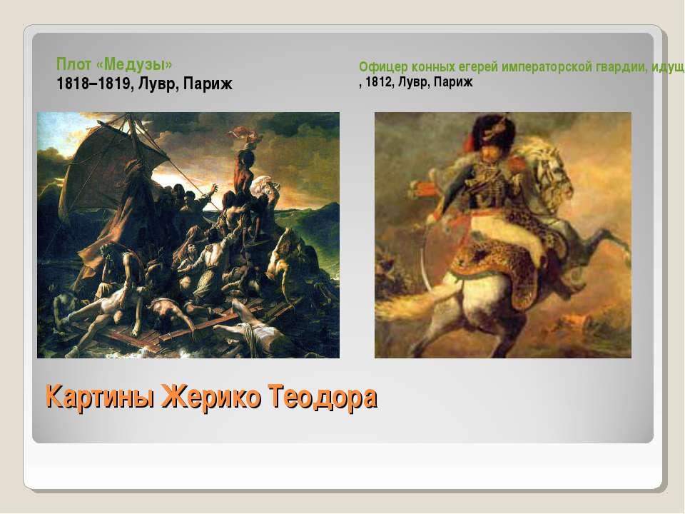 Картины Жерико Теодора Плот «Медузы» 1818–1819, Лувр, Париж Офицер конных еге...
