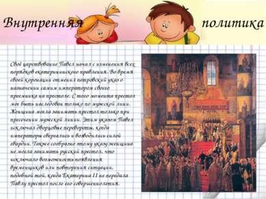 Своё царствование Павел начал с изменения всех порядков екатерининского правл...
