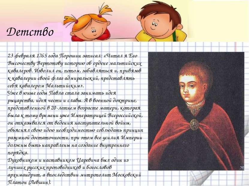 23 февраля 1765года Порошин записал: «Читал я Его Высочеству Вертотову истор...