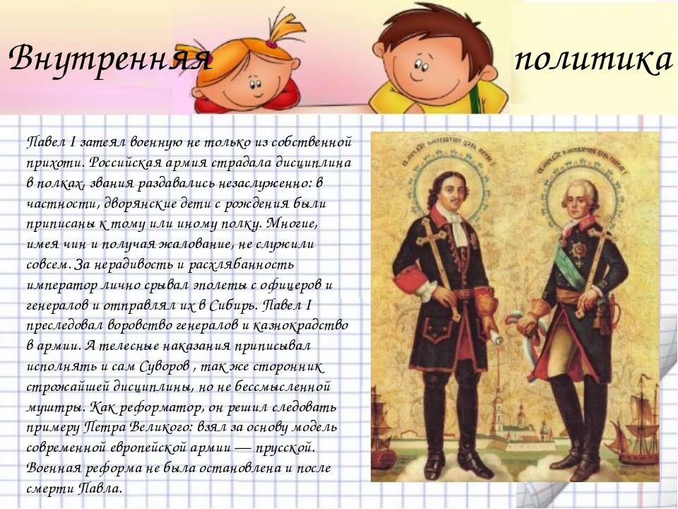 Внутренняя политика Павел I затеял военную не только из собственной прихоти. ...