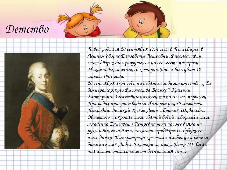 Павел родился 20сентября 1754 года в Петербурге, в Летнем дворце Елизаветы П...