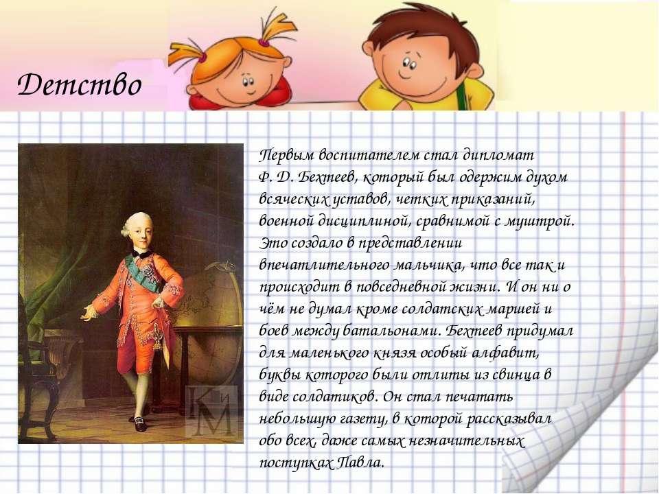 Первым воспитателем стал дипломат Ф.Д.Бехтеев, который был одержим духом вс...