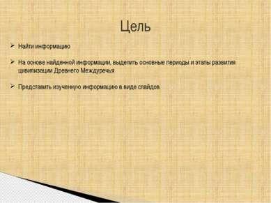 Цель Найти информацию На основе найденной информации, выделить основные перио...