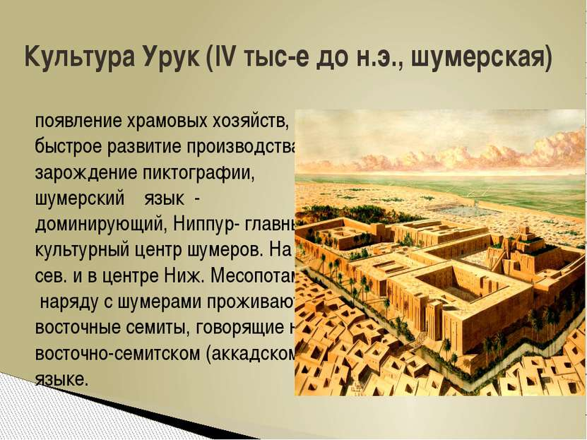 появление храмовых хозяйств, быстрое развитие производства, зарождение пиктог...