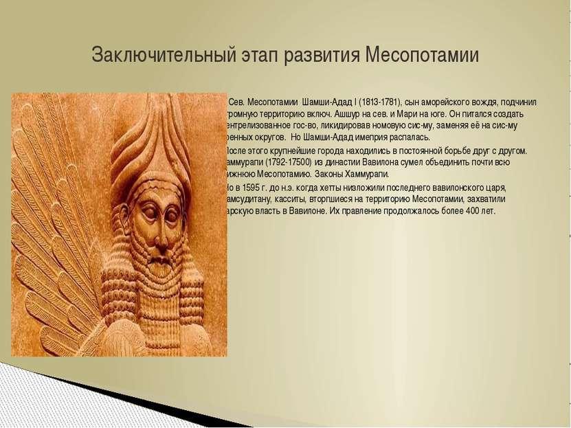 В Сев. Месопотамии Шамши-Адад I (1813-1781), сын аморейского вождя, подчинил ...