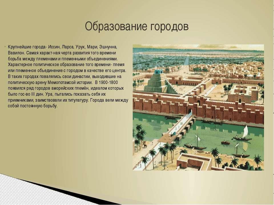Крупнейшие города- Иссин, Ларса, Урук, Мари, Эшнунна, Вавилон. Самая характ-н...