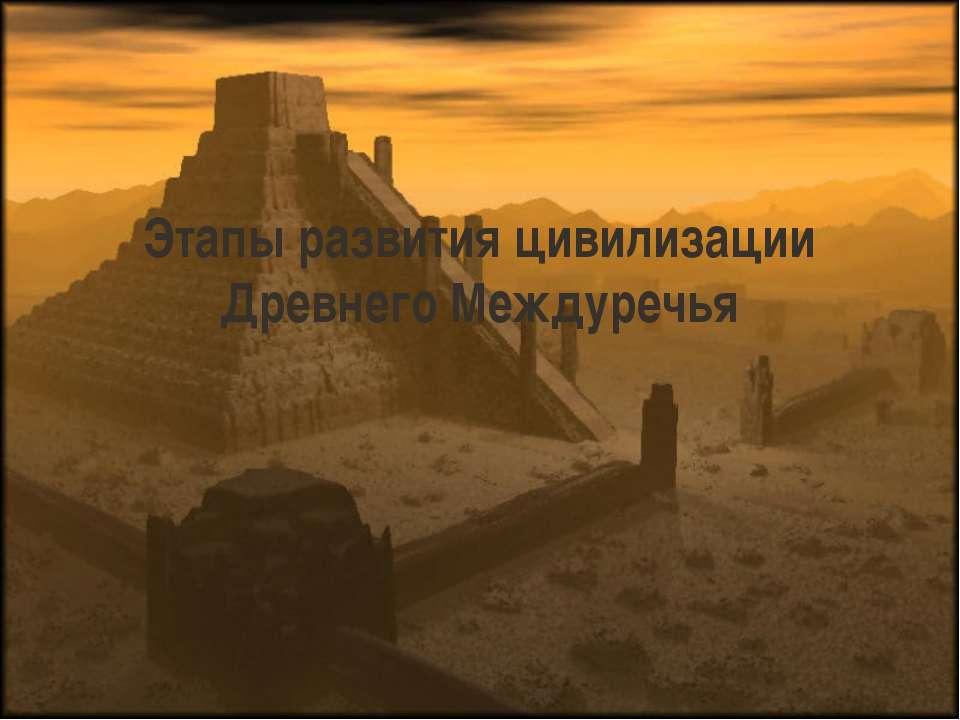 Этапы развития цивилизации Древнего Междуречья