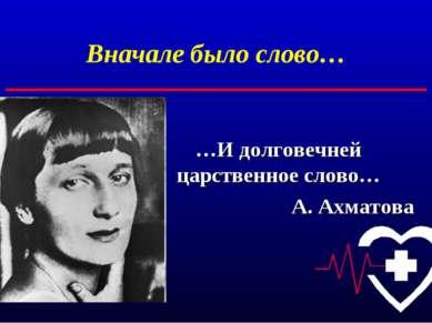 Вначале было слово… …И долговечней царственное слово… А. Ахматова