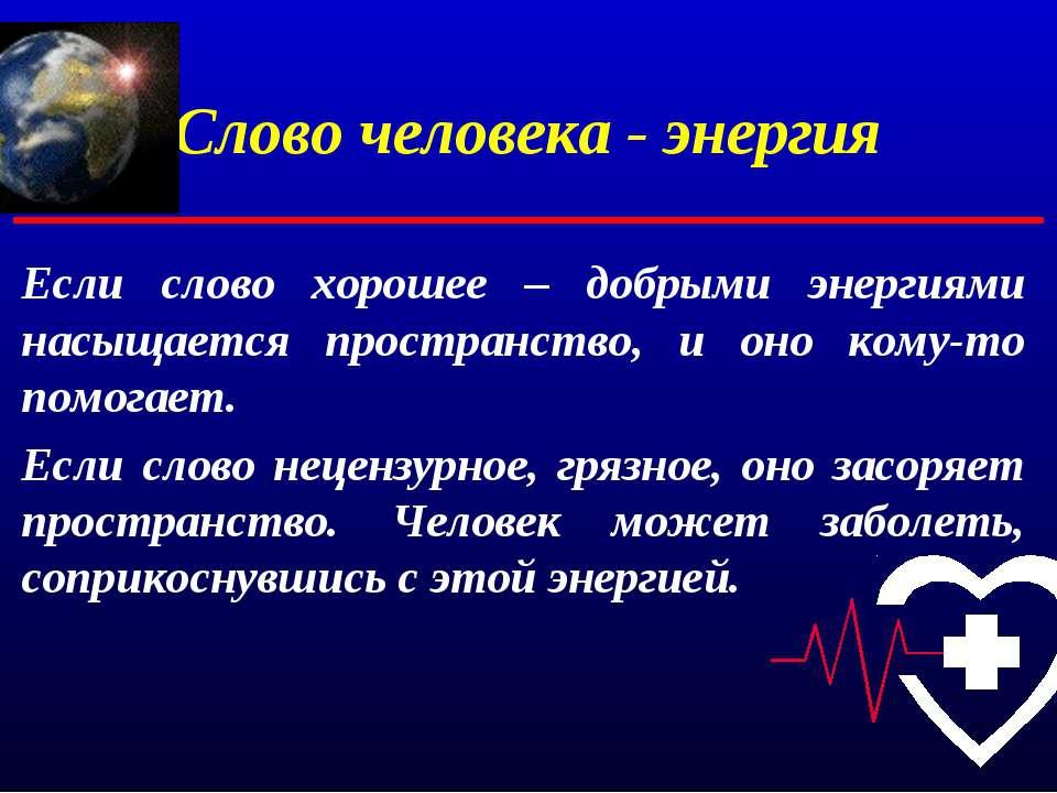 Слово человека - энергия Если слово хорошее – добрыми энергиями насыщается пр...