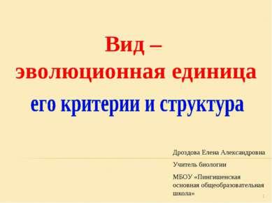 * Вид – эволюционная единица Дроздова Елена Александровна Учитель биологии МБ...