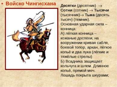 Войско Чингисхана Десятки (десятник) Сотни (сотник) Тысячи (тысячник) Тьма (д...
