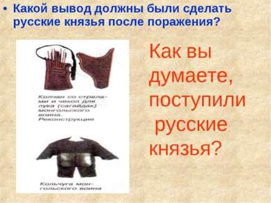 Какой вывод должны были сделать русские князья после поражения? Как вы думает...