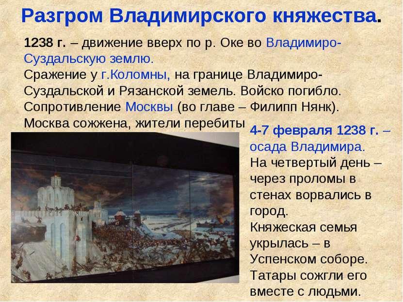 Разгром Владимирского княжества. 1238 г. – движение вверх по р. Оке во Владим...