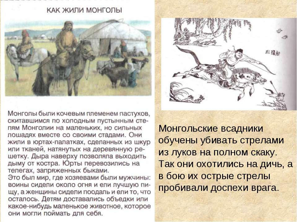 Монгольские всадники обучены убивать стрелами из луков на полном скаку. Так о...