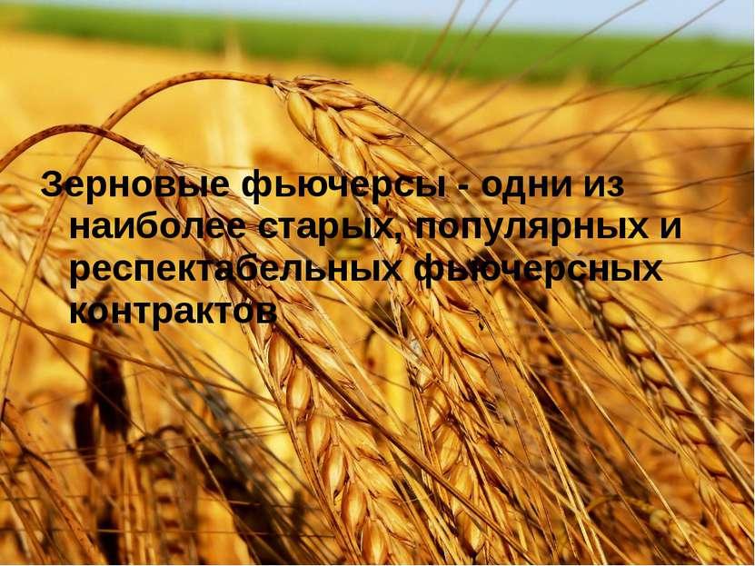 Зерновые фьючерсы - одни из наиболее старых, популярных и респектабельных фью...