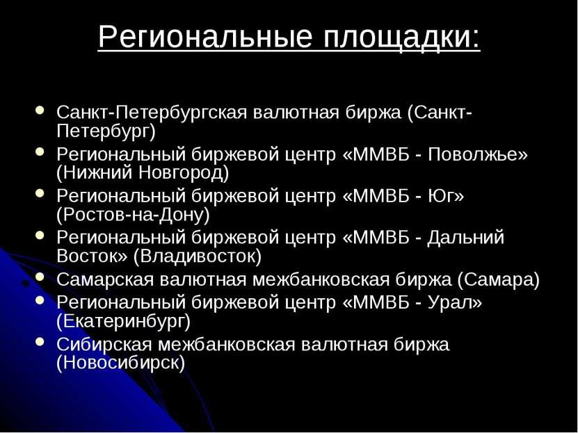 Региональные площадки: Санкт-Петербургская валютная биржа (Санкт-Петербург) Р...